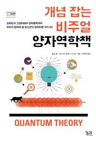 개념 잡는 비주얼 양자역학책(30초 핵심과학 공부 시리즈)