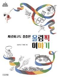 짜릿하고도 씁쓸한 올림픽 이야기(반갑다 사회야 8)