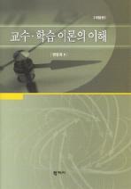 교수 학습 이론의 이해(개정판)(2005)(2판)