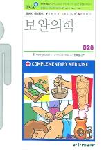 보완의학(FAMILY DOCTOR SERIES 28)