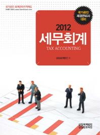 세무회계(국가공인 재경관리사 대비)(2012) 3판 인쇄(2012년 7월 30일)