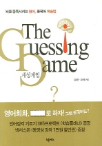 THE GUESSING GAME(게싱게임)