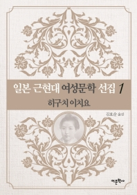 일본 근현대 여성문학 선집. 1: 히구치 이치요