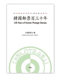 한국우표 130년(양장본 HardCover)