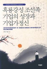 흑룡강성 조선족 기업의 성장과 기업가 정신(전남대학교 세계한상문화연구 4차 총서 9)