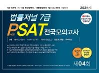 2021 법률저널 7급 PSAT 제4회 봉투모의고사