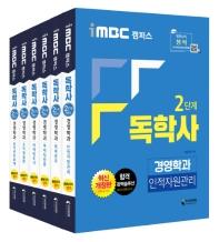 독학사 경영학과 2단계 세트(2020)(iMBC 캠퍼스)(전6권)