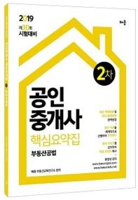 부동산공법 핵심요약집(공인중개사 2차)(2019)(개정판)