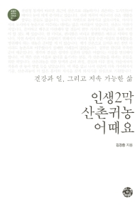 인생2막 산촌귀농 어때요(공동체 살리는 시리즈 6)