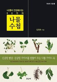 나물수첩(구르메 수첩 19)