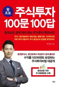 주식투자 100문 100답(왕초보)