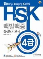 HSK 백발백중 실전모의고사 4급