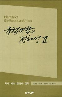 유럽연합의 정체성. 2(양장본 HardCover)