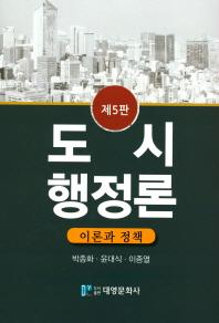 도시 행정론(이론과 정책)(5판)(양장본 HardCover)