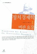정치경제학 비판요강. 1(크리티컬 컬렉션)
