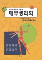 해부생리학(최신)(제4판)(신 구용어를 적용한)(4판)