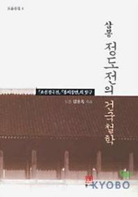 삼봉 정도전의 건국철학 (새책, 양장)
