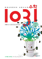 수학 1031 고급(상)(영재교육원대비)(2008)(사고력)