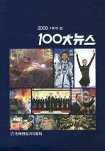 100대 뉴스(2009)(기자가 본)(양장본 HardCover)(전2권)