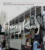 홍콩의 보물창고