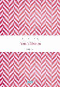 요나의 키친