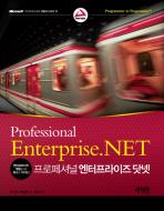 프로페셔널 엔터프라이즈 닷넷(마이크로소프트 개발자 시리즈 1)
