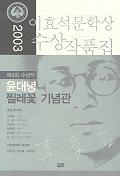 찔레꽃 기념관 외 - 이효석문학상 수상작품집 2003