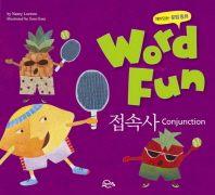 워드펀 Word Fun. 7: 접속사 (Conjunction)