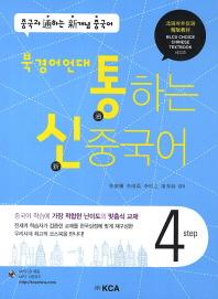 중국어 Step. 4(북경어언대)(통하는 신)(CD1장포함)(BLCU Choice Chinese Textbook)