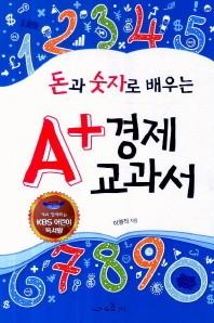 A플러스 경제 교과서: KBS 어린이 독서왕(돈과 숫자로 배우는)