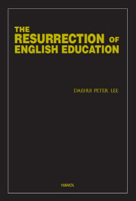 The Resurrection of English Education(양장본 HardCover)