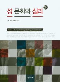성 문화와 심리(3판)