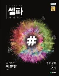 중학 수학 2-1(2020)(셀파 해법)