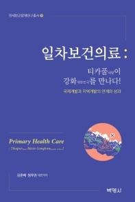 일차보건의료(연세빈곤문제연구총서 10)