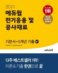 전기응용 및 공사재료 기본서+5개년 기출 필기(2021)(에듀윌)
