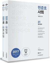 민준호 사회 세트(2017)