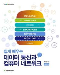 데이터 통신과 컴퓨터 네트워크(쉽게 배우는)(개정판)(IT CookBook 209)