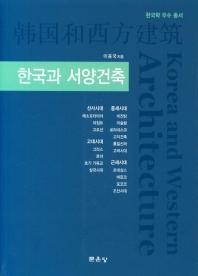 한국과 서양건축(한국학 우수 총서)