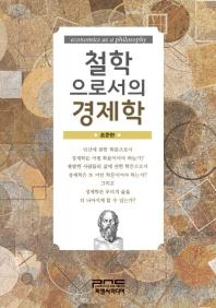 철학으로서의 경제학(반양장)