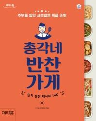 총각네 반찬가게(큰글자도서)(리더스 원)