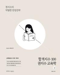 권지수 교육학(상)(합격지수 100)