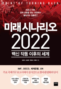 미래 시나리오 2022