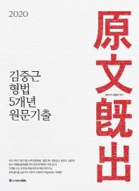 김중근 형법 5개년 원문기출(2020)(ACL)