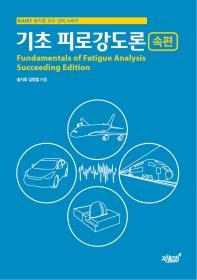 기초 피로강도론: 속편(KAIST 송지효 교수 강의 시리즈)