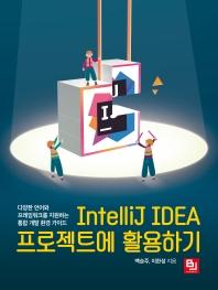 IntelliJ IDEA 프로젝트에 활용하기