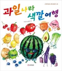 과일 나라 색깔 여행(큰북작은북 창작그림책 5)(양장본 HardCover)