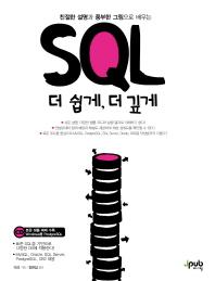 SQL 더 쉽게, 더 깊게