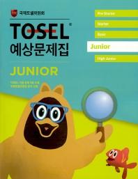 TOSEL 공식 예상문제집 Junior(CD1장포함)