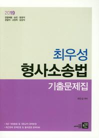 최우성 형사소송법 기출문제집(2019)