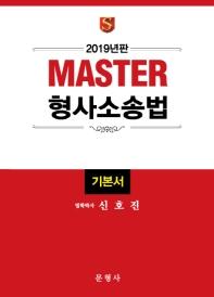 마스타 형사소송법(2019)